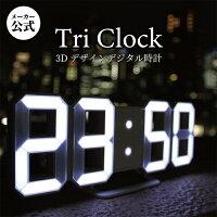 時計置時計掛け時計デジタル夜も見えるおしゃれLEDデジタル時計TriClockトリクロック