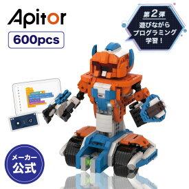 プログラミング おもちゃ 入門 知育玩具 小学生 ブロック ロボット Apitor-X 学習入門 ロボット 12種類のロボット ブロック勉強 プログラム 知育玩具 男の子 女の子 STEM教育 ステム教育 最新版 アプリ