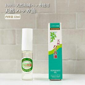 天然ハッカ油スプレー12ml ペパーミント商会 日本製 精油 マスク 虫よけ ペパーミント商会 オイル