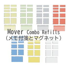 【予約品】Mover Memo Combo Refills ムーバー用マグネット・付箋 マグネット付き付箋