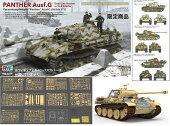 ライフィールドモデルRFM50161/35パンターG型Sd.Kfz.171前期型/後期型w/フルインテリア限定版
