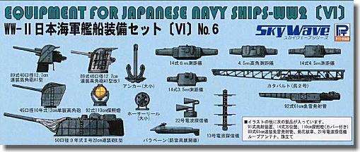 ピットロード SW/700 E11 日本海軍装備セット6