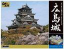 童友社 日本の名城 デラックス DX-8 1/350 広島城