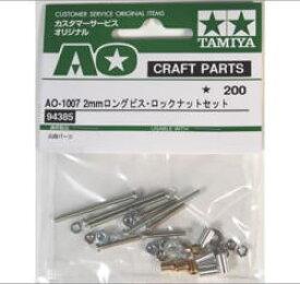 タミヤ ミニ四駆 AO1007 2mmロングビス・ロックナットセット