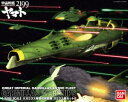 バンダイ 宇宙戦艦ヤマト2199 1/1000 大ガミラス帝国航宙艦隊 ガミラス艦セット(2)