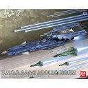 バンダイ 宇宙戦艦ヤマト2202 1/1000 地球連邦アンドロメダ級三番艦アポロノーム