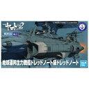 バンダイ 宇宙戦艦ヤマト2202 メカコレクション No.13 地球連邦主力戦艦ドレッドノート級ドレッドノート