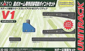 カトー 20-860 V1島式ホーム用待避線電動ポイントセット (鉄道模型)(Nゲージ)