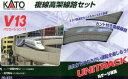KATO カトー 20-872 V13 複線高架線路セット (鉄道模型)(Nゲージ)