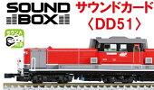 KATOカトー22-271-1サウンドカードDD51【予約:2018年8月新発売予定】