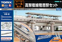 TOMIX トミックス 91043 高架複線階層駅セット(レールパターンHB-B)