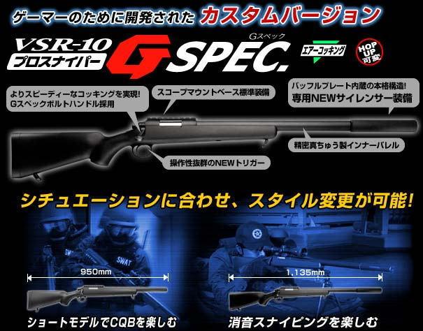 東京マルイ ボルトアクションエアーライフル VSR-10 GSPEC.(NEWサイレンサー付) (18歳未満の方は購入できません)