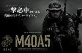 東京マルイボルトアクションエアーライフルNo.12M40A5ブラックストック(18歳未満の方は購入できません)