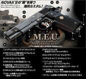 東京マルイM.E.U.ピストル(ノバックサイト付)ガスガンブローバック