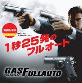 東京マルイハイキャパエクストリーム(フルオート専用)ガスガンブローバック・フルオート