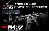 東京マルイハイサイクル電動ガンM4CRW(クロス・レンジ・ウェポン)ハイサイクルカスタム
