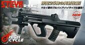 東京マルイ電動ガンハイサイクルカスタムNo.05ステアーHC
