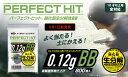 東京マルイ 10才以上用全対応 パーフェクトヒット バイオBB弾 0.12g(800発入)