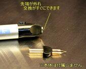 FUNTECファンテック電池式カービングヒートペンCH-1交換用ヒーターチップ
