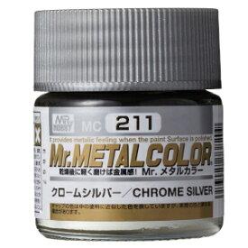 GSIクレオス Mr.メタルカラー MC211 クロームシルバー (金属感を出すみがき塗料)