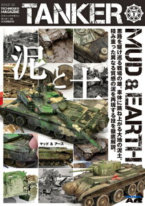 AKインタラクティブ テクニックマガジン タンカー No.05 日本語翻訳版「マッド & アース 泥と土」