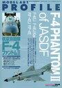 モデルアート プロフィール(2) 航空自衛隊F-4ファントムII