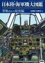 モデルアート (927) イラストで見る日本陸海軍機大図鑑1 「零戦ほかの秘密編」