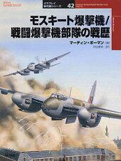 大日本絵画オスプレイ・ミリタリー軍用機シリーズ(42)モスキート爆撃機/戦闘爆撃機部隊の戦歴