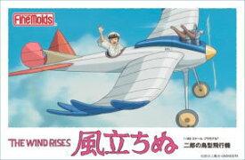 ファインモールド FG6 風立ちぬ 二郎の鳥型飛行機