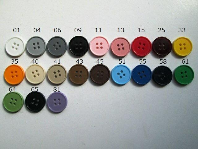 4つ穴ボタン no.63 13mm 40番から81番