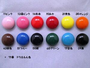 天丸ボタン No368 23mm 厚さ約10.5mm 1個