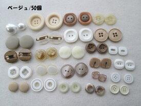 昭和レトロのボタン アソート50個入り洋服・バック・帽子のワンポイントや ネックレス・ブローチなどアクセサリーのパーツに!