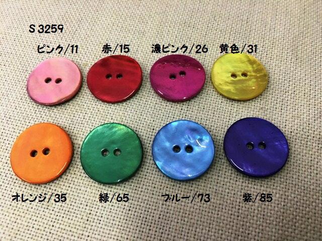 カラー貝ボタン S3259 13mm 1個輝きが違います。