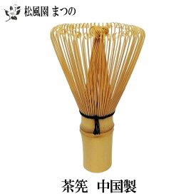 【茶道具/茶道/茶器】【裏千家・表千家】茶筅 数穂(中国製) くせ直しとセットで揃えられると便利です。