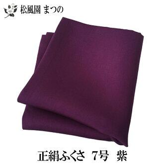 福朱 (袋和丝绸纱布) 男装紫色号 7 汐瀬在 Urasenke 和 omotesenke