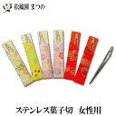 【茶道具/茶道/茶器】【裏千家・表千家】女性用楊枝(菓子切)ステンレス製楊枝とサヤのセットです。