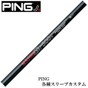 ピン G410 G400 Gシリーズ等 各種スリーブ付シャフト GT DR用 500、600、700 N.S.PRO 日本シャフト 送料無料