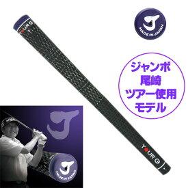 TOUR G J SPEC ジャンボ尾崎 ツアー使用モデル メール便対応可(260円) ゴルフグリップ