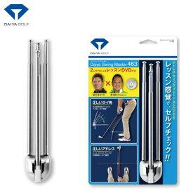 DAIYA ダイヤ ダイヤスイングマスター TR-463 ゴルフ練習器具