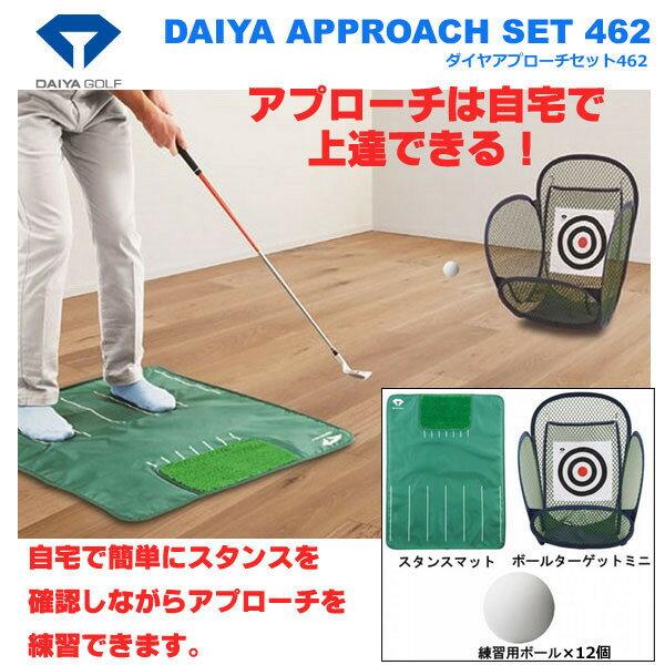 ダイヤ DAIYA ダイヤアプローチセット462 TR-462 ゴルフ練習器具セット