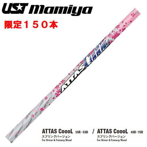 【限定150本】USTマミヤ ATTAS COOOL アッタス クール スプリングバージョン リシャフト時工賃別途必要