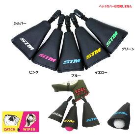 STM キャッチ&ワイパー パターキャッチャー CATC&WIPER メール便対応可(260円)