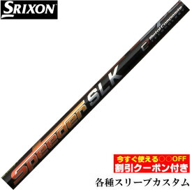 スリクソン Zシリーズ 各種スリーブ付シャフト スピーダーSLK フジクラ SPEEDER SLK 送料無料 クーポン付