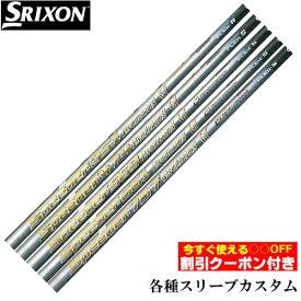 スリクソン Zシリーズ各種スリーブ付シャフト スピーダーエボリューション6 フジクラ SPEEDER EVOLUITON 6 EVO6 クーポン付 日本仕様