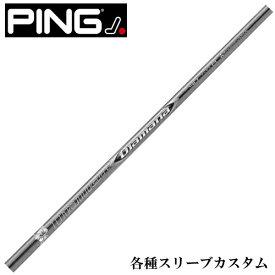 (2019) ピン G410 G400等 各種スリーブ付 ディアマナ ZF Diamana ZF 三菱 ゴルフシャフト