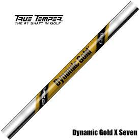 在庫限りの処分特価 ダイナミックゴールド X7 #5-PW 6本セット リシャフト時工賃必要 アイアンシャフト トゥルーテンパー