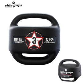 エリートグリップ XYZ レベルボール#03 ゴルフトレーニング器具 ※一部商品と同梱不可