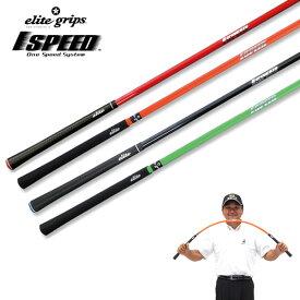 エリートグリップ ワンスピードシステム 1 SPEED ゴルフトレーニング スイング ゴルフ練習器具 倉本昌弘 監修 練習使用方法DVD付き