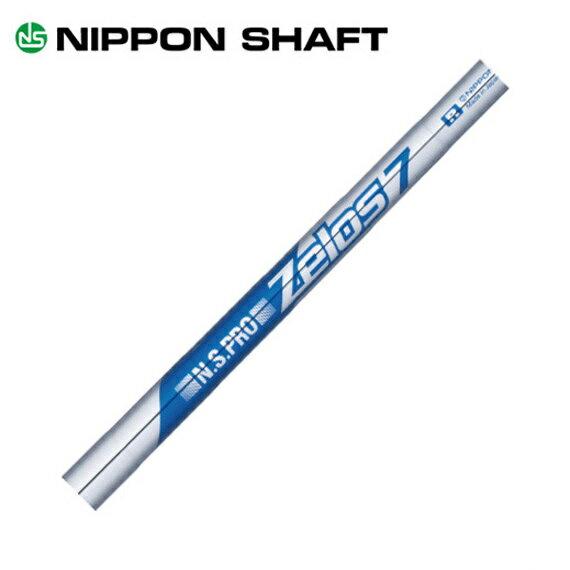 日本シャフト N.S.PRO ZELOS7(ゼロスセブン) アイアン用