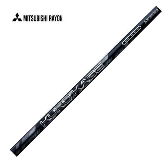 【超特価】三菱レイヨン KUROKAGE Black(クロカゲブラック)HBP(US)